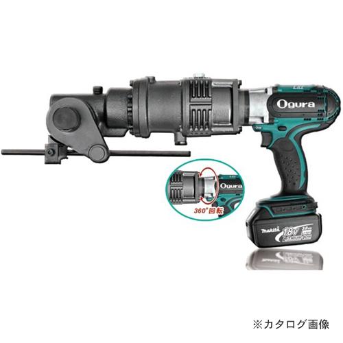 オグラ Ogura 充電式鉄筋曲げ機(コードレスベンダー) HBB-90DFN