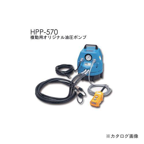 オグラ Ogura 電動油圧ポンプ HPP-570