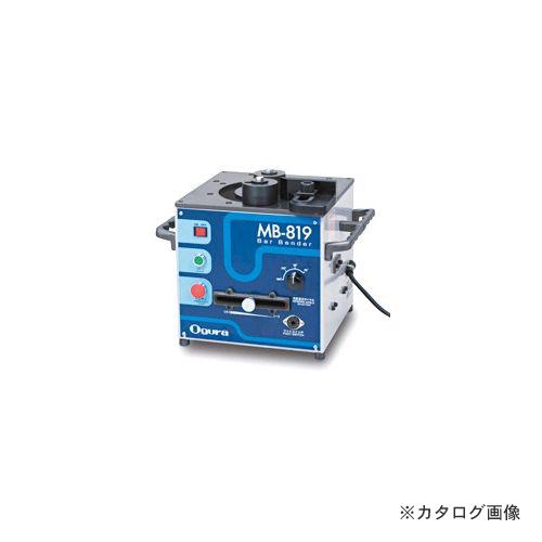 【運賃見積り】オグラ Ogura 可搬用鉄筋曲げ機(バーベンダー) MB-819