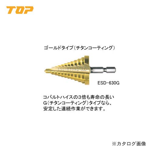 トップ工業 TOP 電動ドリル用六角シャンクステップドリル(充電ドリル12V以上) チタンコーティング ESD-630G