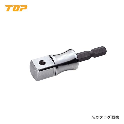 トップ工業 TOP インパクトソケットアダプター 新色追加して再販 FNA-3D インパクト対応 最新