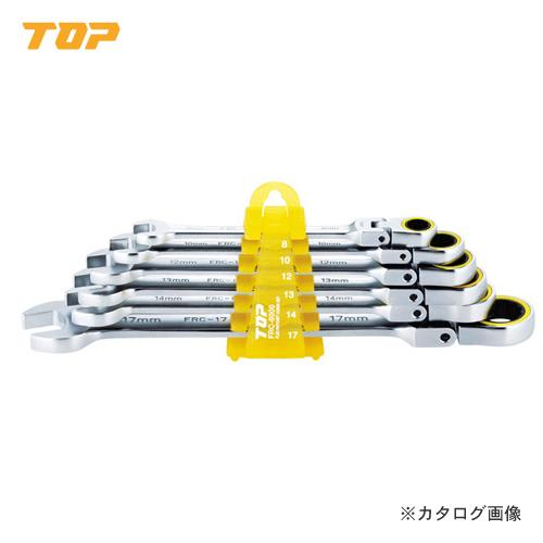 トップ工業 TOP 6丁組首振りラチェットコンビセット FRC-6000