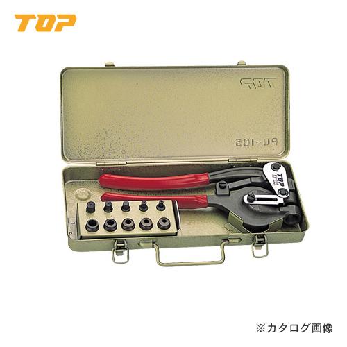 トップ工業 TOP ハンドパンチセット PU-105