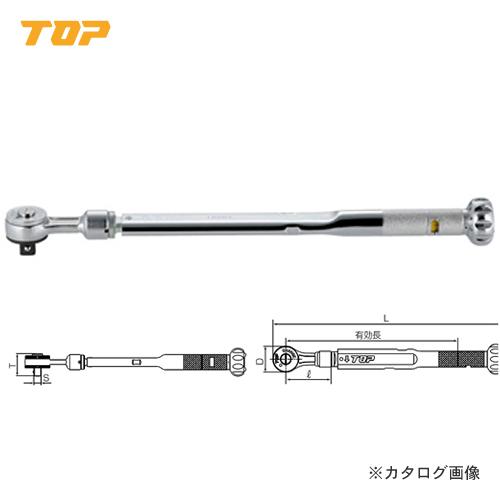 トップ工業 TOP ラチェット形トルクレンチ RH-100NT