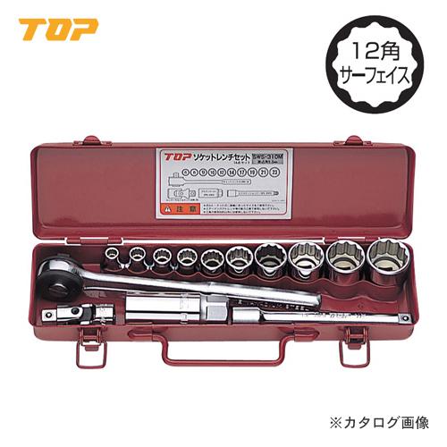 新作 トップ工業 買い取り TOP SWS-310M ソケットレンチセット