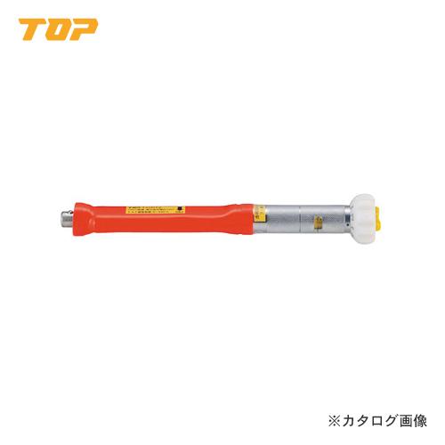 トップ工業 TOP プリセット形絶縁トルクハンドル T-45NTZ