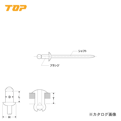 【運賃見積り】【直送品】トップ工業 TOP アルミニウムフランジ・スチールシャフトリベット 1000本入 SD-84BS
