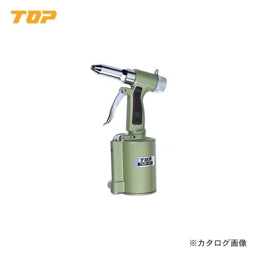 トップ工業 TOP エアーリベッター TAR-48