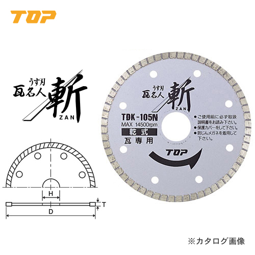 トップ工業 TOP ダイヤモンドホイール うす刃瓦名人 斬(ZAN) TDK-125N