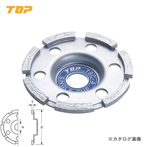 顶级工业TOP茶杯型钻石轮罩单人茶杯TSC-4