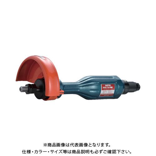 NPK ストレートグラインダ 平型砥石 150mm用 10081 NHG-150
