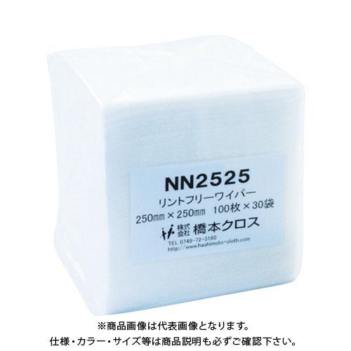 橋本 ライトクリーン NN2525 250×250mm (100枚×30袋入) NN2525