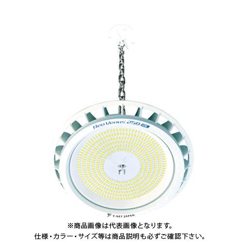 【直送品】T-NET NT250 吊下げ型 レンズ可変仕様 電源外付 クリアカバー 昼白色 NT250N-LS-HC