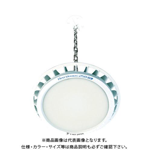 【直送品】T-NET NT250 吊下げ型 レンズ可変 電源外付 フロストカバー 昼白色 NT250N-LS-HF