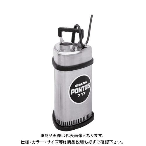 【直送品】エバラ PONTOS 717型 ステンレス製 水中ポンプ 60Hz 口径50 P7176.4S