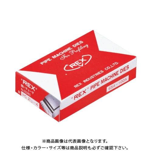 REX 倣い式自動切上チェザー PC65A-100A PC65A-100A