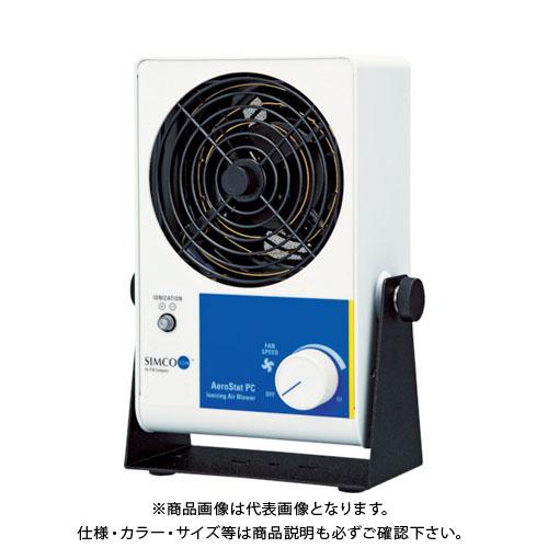 SIMCO イオナイジングエアーブロワー PC PC