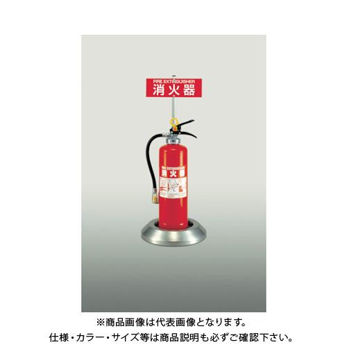 PROFIT 消火器ボックス置型 PFB-00S-S1 PFB-00S-S1