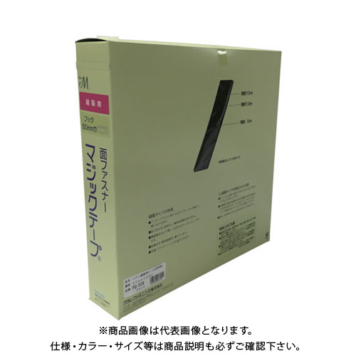 ユタカメイク 縫製用マジックテープ切売り箱 A 50mm×25m ブラック PG-536