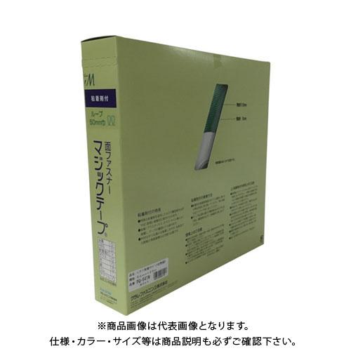 ユタカメイク 粘着付マジックテープ切売り箱 B 50mm×25m ホワイト PG-541N