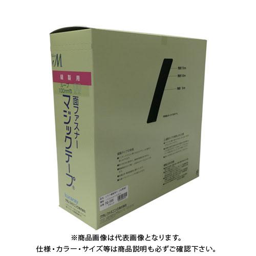 ユタカメイク 縫製用マジックテープ切売り箱 B 100mm×25m ブラック PG-566