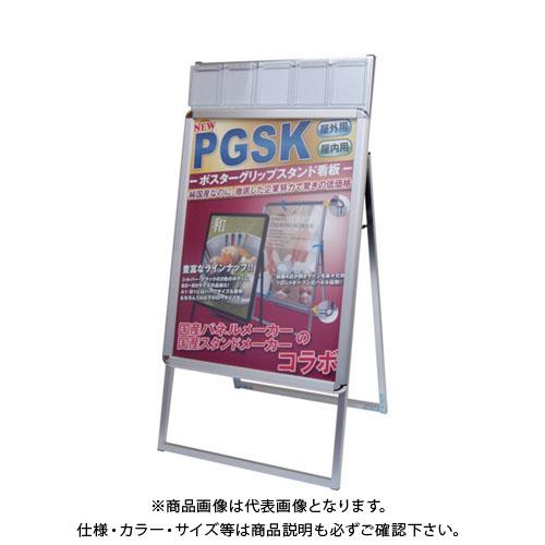 【直送品】 TOKISEI ポスターグリップスタンド看板ケース付屋内用A1片面シルバー PGSKP-A1KS