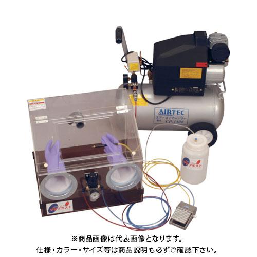 【直送品】ニッチュー プチブラストマシンPM(サクション式)コンプレッサーなし PM-1