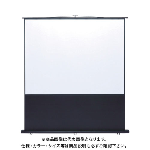 【運賃見積り】【直送品】 SANWA プロジェクタースクリーン 床置き式 PRS-Y80K