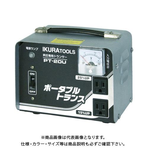 育良 ポータブルトランス(昇圧器)(40210) PT-20U
