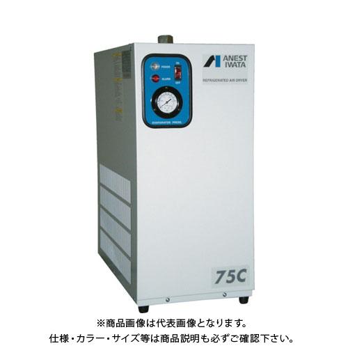 【直送品】アネスト岩田 冷凍式エアードライヤ 5.5~7.5KW用 RDG-75C