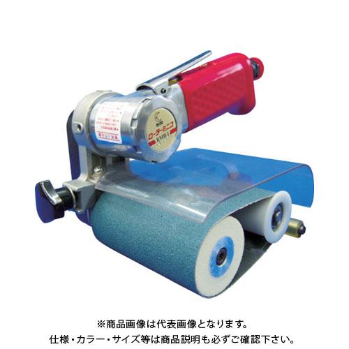 マイン ローラーミニコ100mm幅(エア式) RMB-100