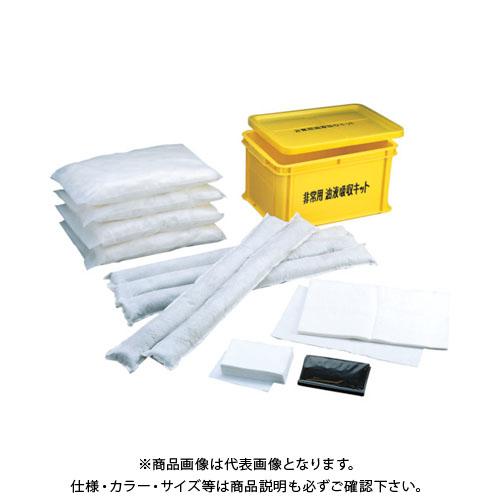 橋本 非常用油液吸収キット 容器付 550×400×300mm (1S=1箱) S-1