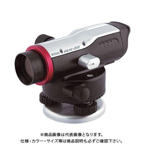 KDS 自動レベルRXシリーズ28倍 RX-28