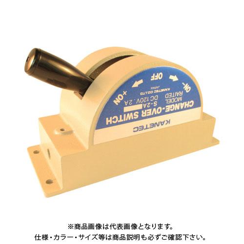 カネテック 消磁用切換スイッチ S-2A