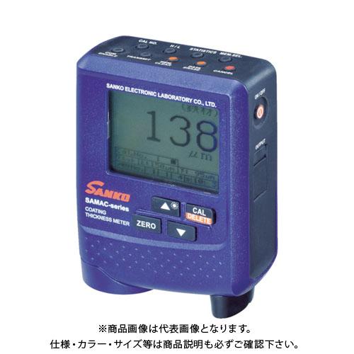 【直送品】サンコウ プローブ一体型デュアルタイプ膜厚計 SAMAC-PRO SAMACPRO