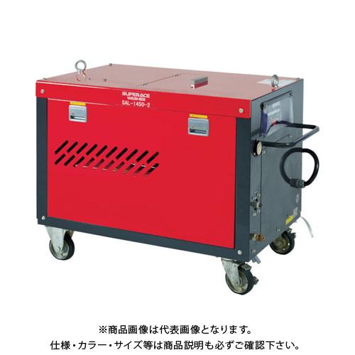 【直送品】スーパー工業 モーター式高圧洗浄機SAL-1450-2-50HZ超高圧型 SAL-1450-2 50HZ
