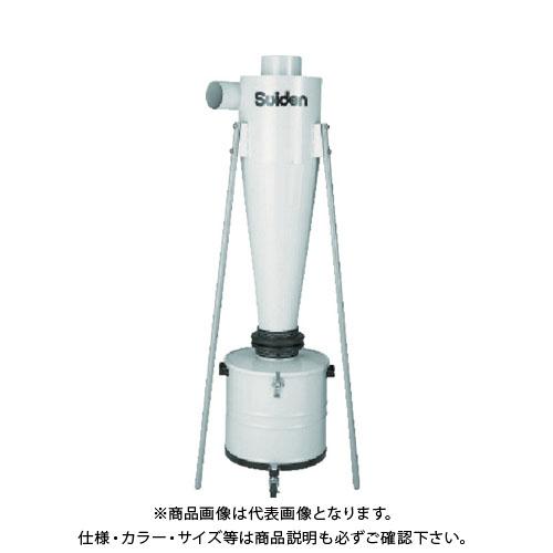 【運賃見積り】【直送品】スイデン 集塵機SDC-3700CS用集塵サイクロン SDCC-370