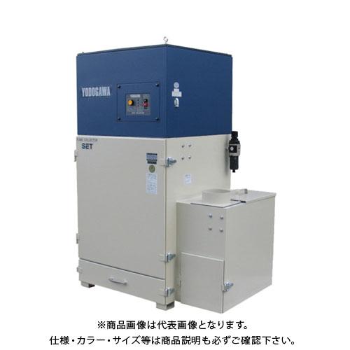【運賃見積り】【直送品】 淀川電機 溶接ヒューム用集塵機(2.2kW) 50Hz SET2200:50HZ