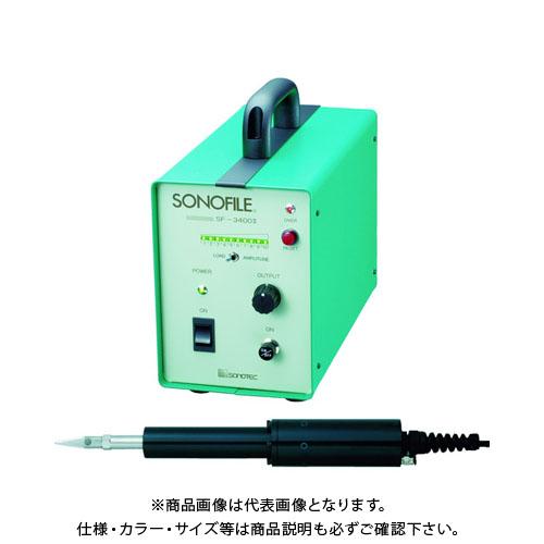 【運賃見積り】【直送品】SONOTEC SONOFILE 超音波カッター SF-3400-2.SF-3140