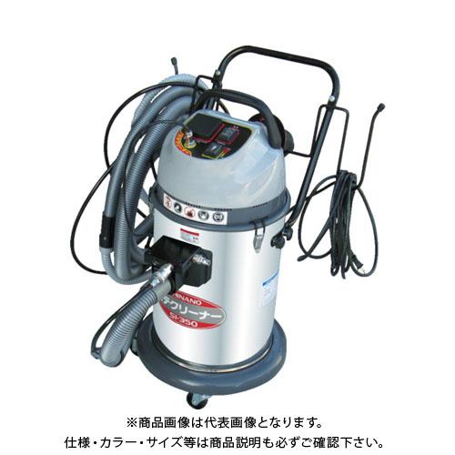 【運賃見積り】【直送品】 SI 集塵機 SI-350