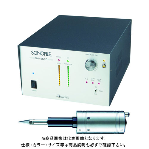 【運賃見積り】【直送品】SONOTEC SONOFILE 超音波カッター SH-3510.HP-8701