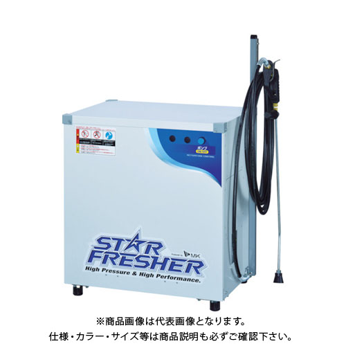 【直送品】エムケー スターフレッシャー910D 3相200V 50Hz SF-Z910D50