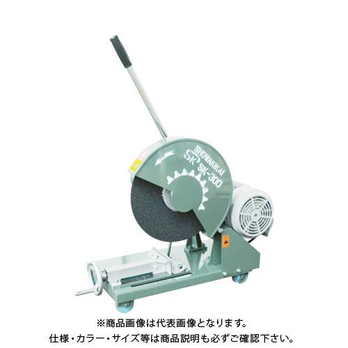 【運賃見積り】【直送品】 昭和 高速切断機405ミリ SK-300-3.7KW