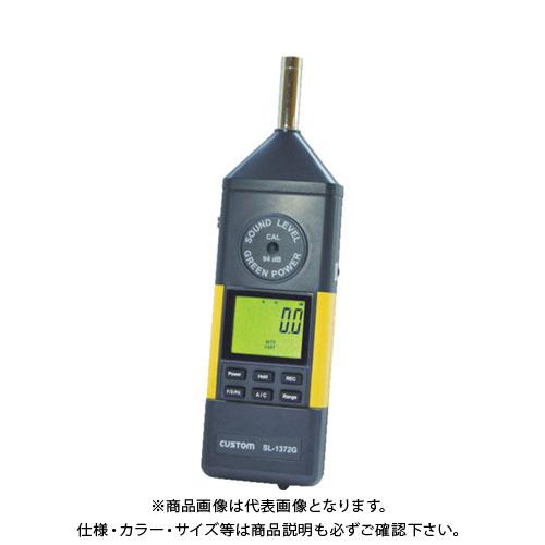 カスタム デジタル騒音計 SL-1372G
