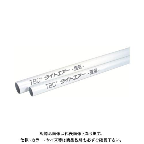 【直送品】TBC ライトエアー エアー配管用アルミ三層管 4M (7本組) SLC20-4M-7