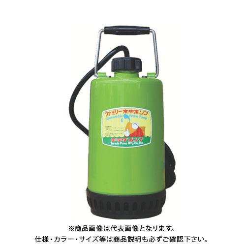 寺田 ファミリー水中ポンプ 60Hz SP-150B 60HZ