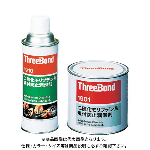 スリーボンド 焼付防止潤滑剤 TB1901 1kg 二硫化モリブデン系 黒色 TB1901