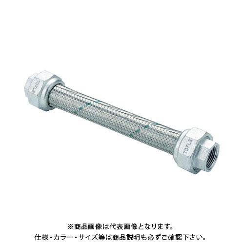 トーフレ ユニオン無溶接型フレキ 継手ステンレス 25AX300L TF-1825-300-SUS