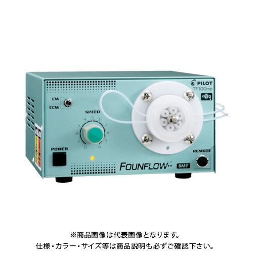 【直送品】 パイロット 低粘度用チューブ式ディスペンサー(シリコン内径1.0mm仕様) TF100MP-S1-ST10
