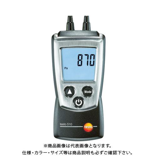 テストー ポケットライン差圧計セット TESTO510SET